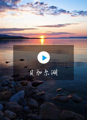 贝加尔湖夏季旅游