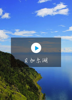 贝加尔湖春季旅游