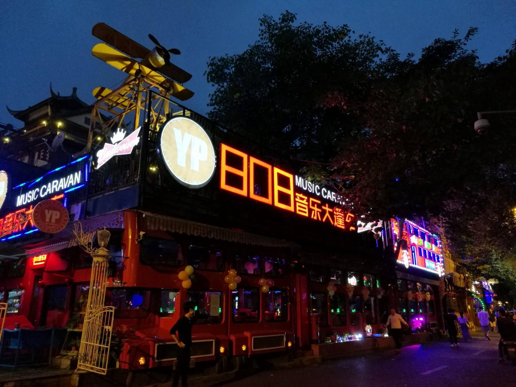 九眼桥酒吧一条街
