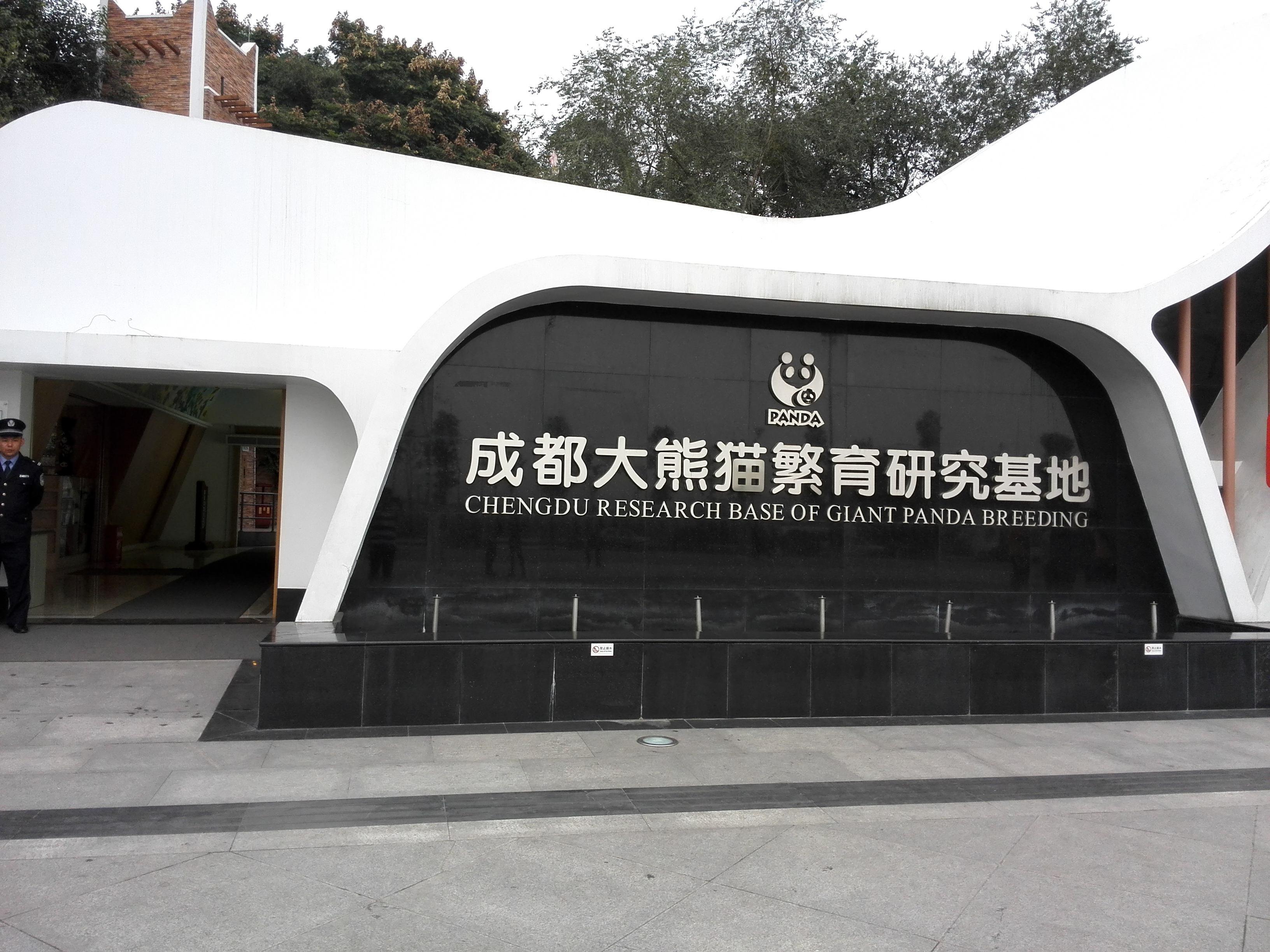 熊猫繁育基地